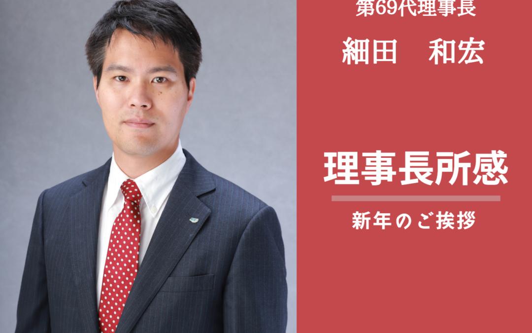 理事長所感(新年のご挨拶)