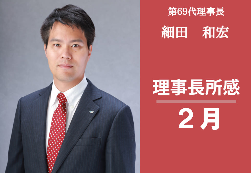 理事長所感(2月)