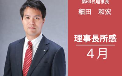 理事長所感(4月)