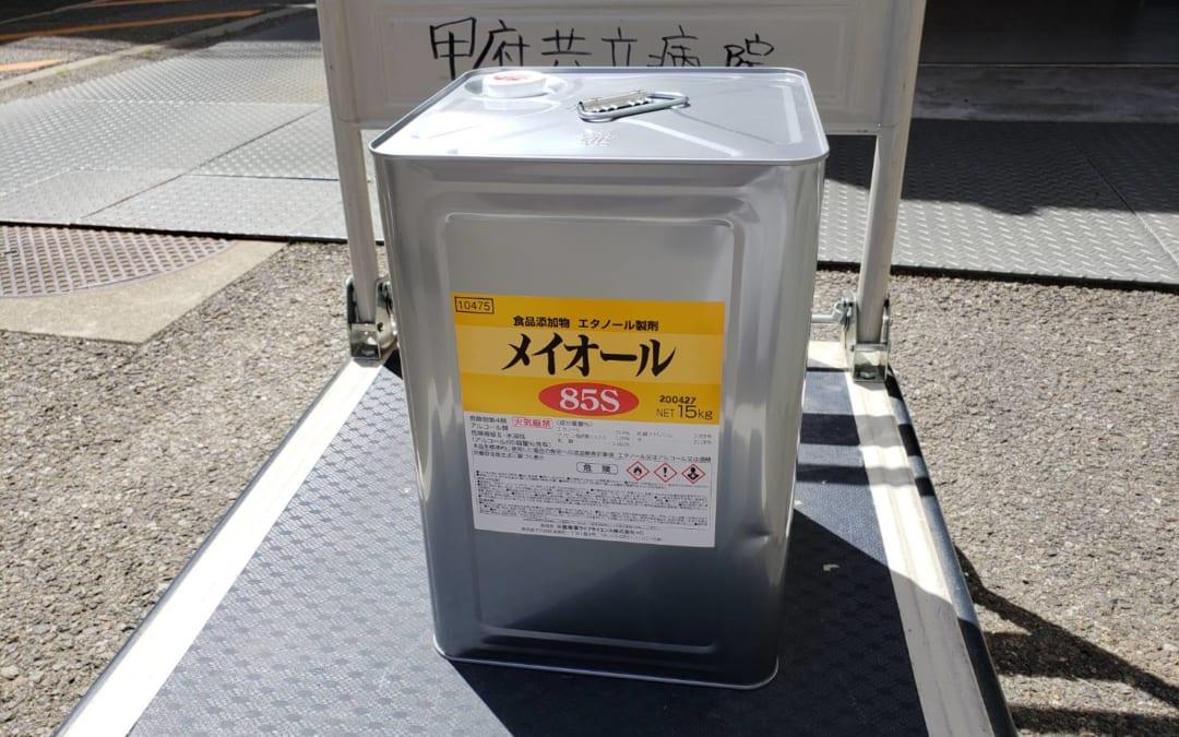 除菌用エタノールを寄贈しました。
