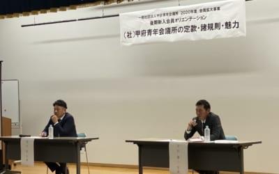 新入会員オリエンテーションが開催されました。